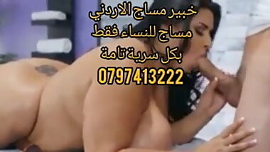 massage jordan amman